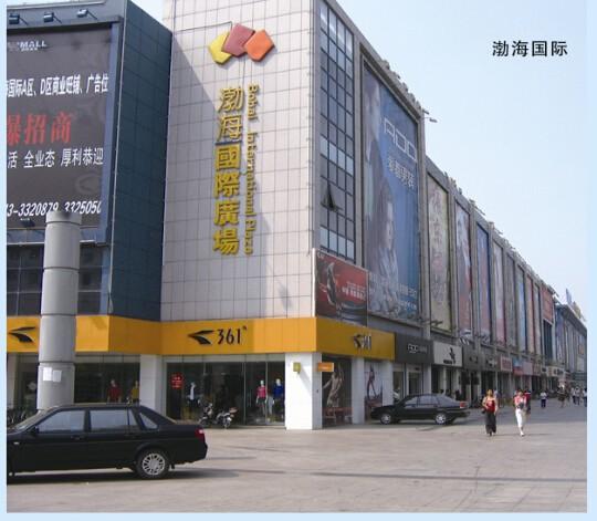 滨州渤海国际广场