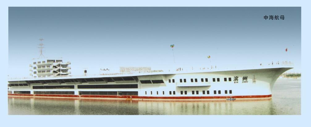 滨州中海航母